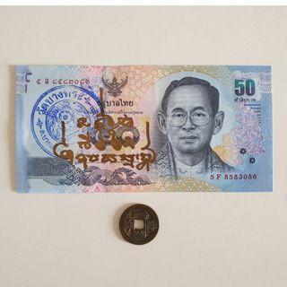 Feng Shui Emperor Qian Long Coin & 50 Baht Wealthy Note (钱母)