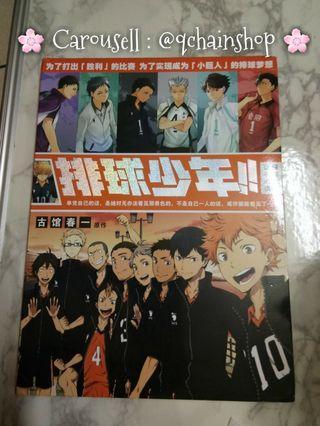 [PRELOVED] Haikyuu Unofficial Hardcover Artbook