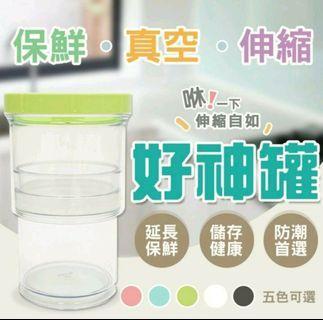保鮮真空伸縮好神罐 密封罐 保鮮盒 抽真空保鮮罐 咖啡豆罐 粉紅/粉藍/粉綠/米白/黑