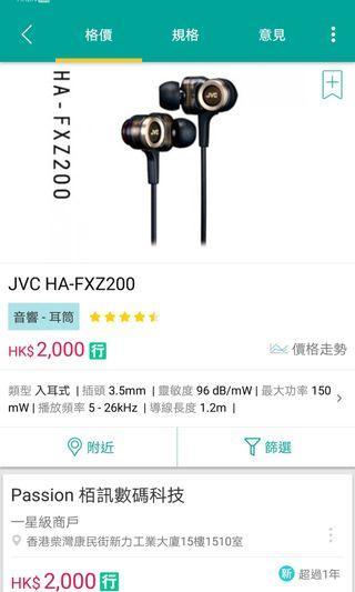 JVC HA-FXZ200