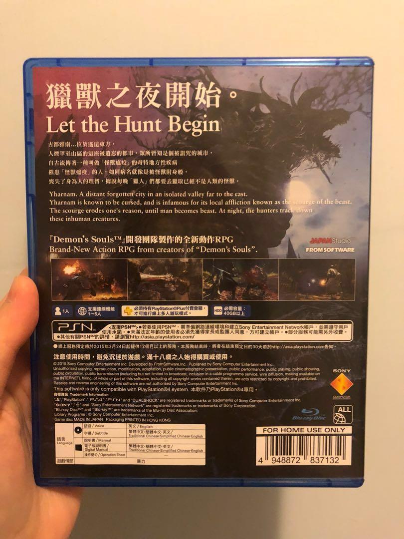 (95%新)PS4 Bloodborne
