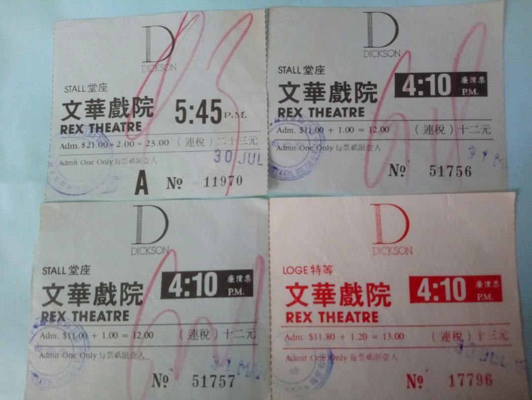 文華戲院票尾9張