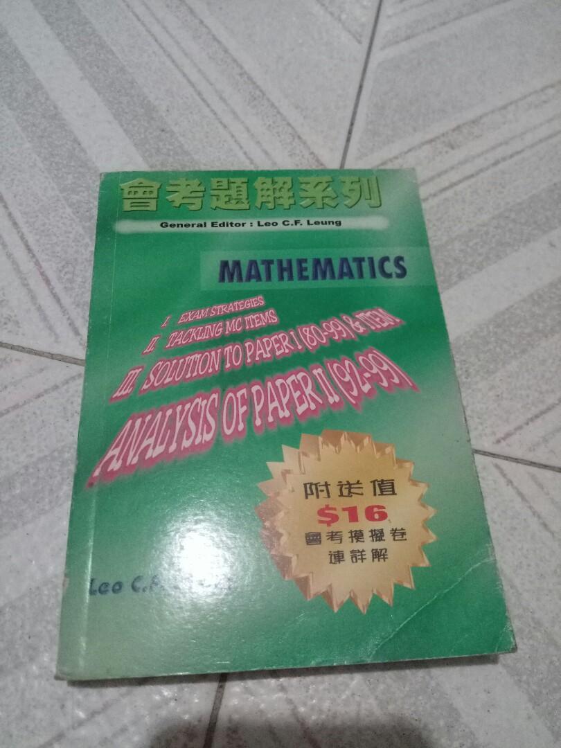 會考題解-數學