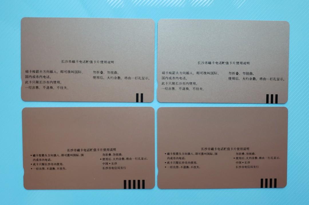 長沙電話卡(1992)…開通紀念