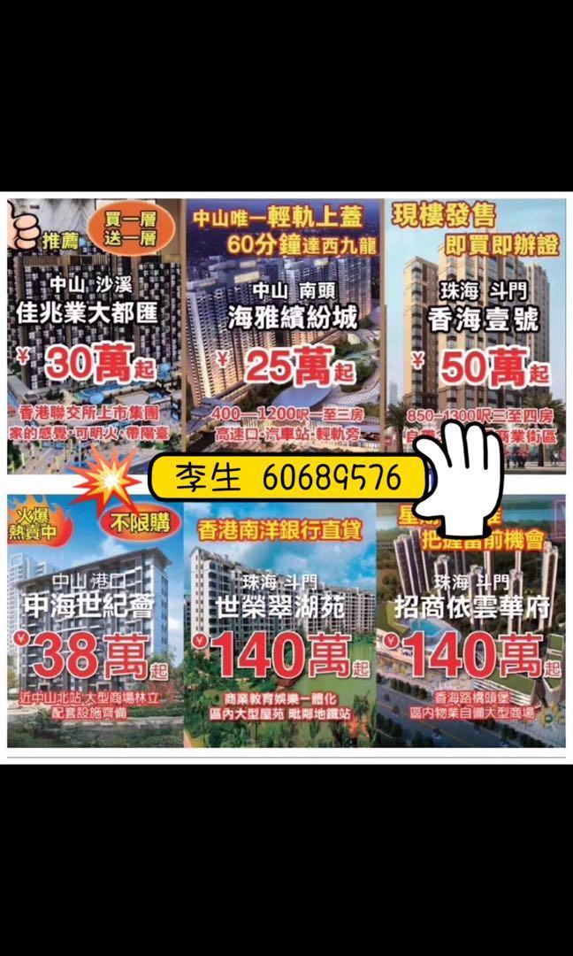位于香海大桥落脚点 🚗20分钟直达香洲 实现半小时跨越两大区域