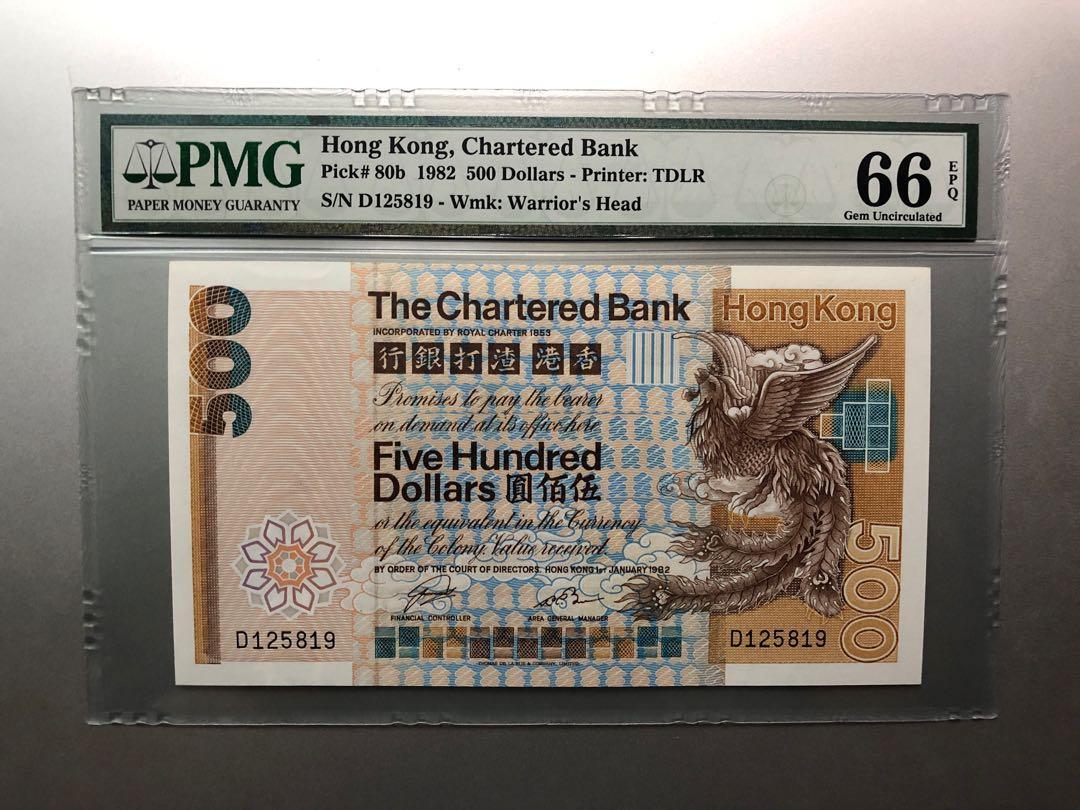 高分D版大鳳 1982年 渣打銀行 $500元 PMG 66EPQ