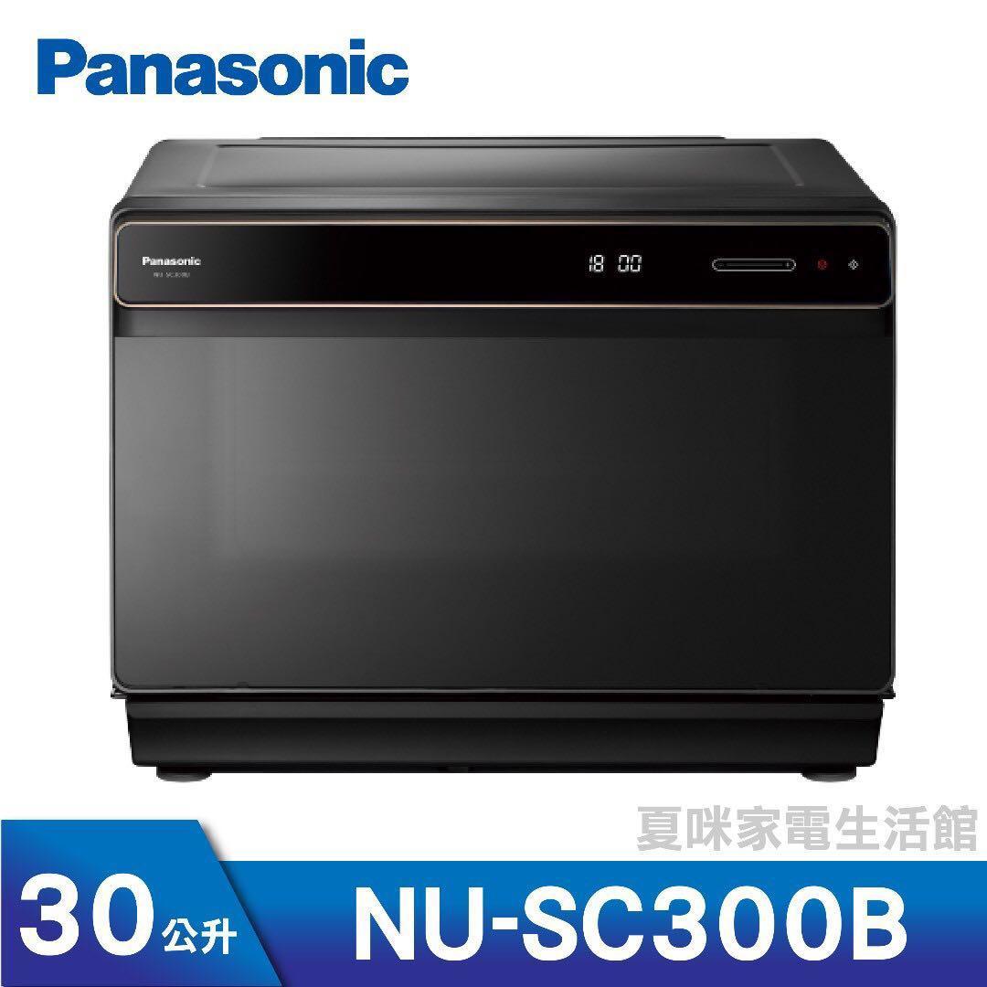 🔥現正優惠🔥Panasonic國際30L蒸氣烘烤爐NU-SC300B (另有NU-SC100、KZ-SD35W)