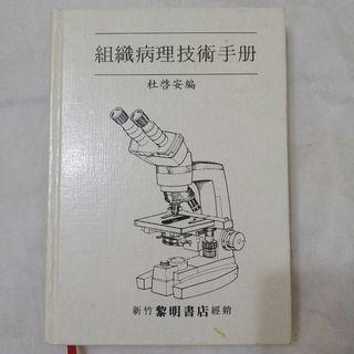 大學書/教科書 組織病理技術手冊 #教科書出清 #出清課本 二手