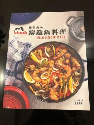 Staub鑄鐵鍋料理