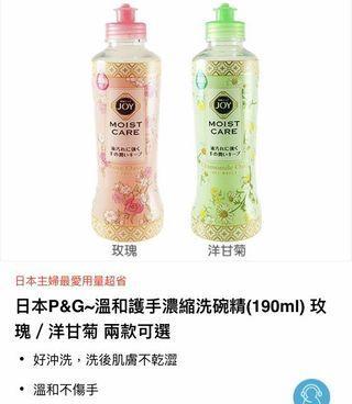 🚚 日本P&G護手濃縮洗碗精