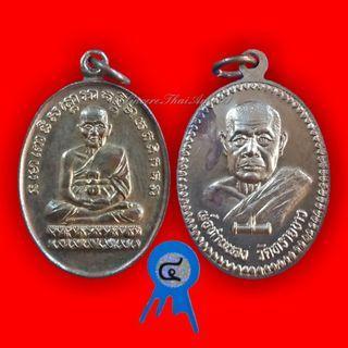 🚚 LP Thuad, lang AC Nong, Rian Narai Bang Loop, 2537, Wat Sai Kow, 2537, Thai Amulet