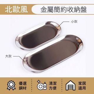 【youshi】 奢華銀 / 大款 /  歐式ins創意家居裝飾置物托盤