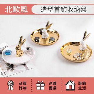 【youshi】歐式ins創意陶瓷首飾盤