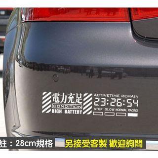 電力充足標誌車貼 個性車貼 新世紀福音戰士EVA車貼 貼紙 車貼 裝飾貼 單色 防水耐溫 反光貼 安全警示貼 刮痕遮蔽