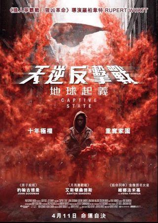 電影《天逆反擊戰》換票証兩張