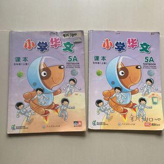 $2 mailed for 2 P5 Chinese text Books
