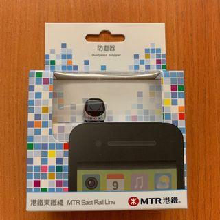 港鐵 電話防塵器 MTR 地鐵 Dustproof Stopper