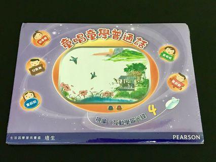 DVD Pearson 培生 Putonghua 童唱童學普通話
