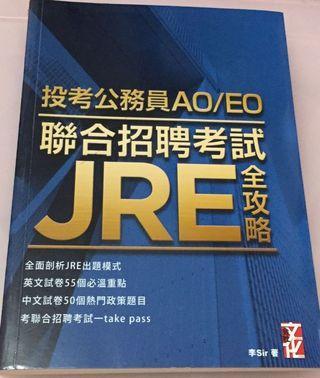 投考公務員AO/EO JRE全攻略