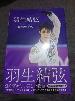 *羽生結弦  魂のプログラム (連初回特典) Photobook #MTRmk *