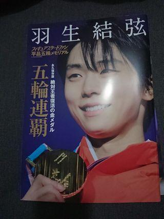 *羽生結弦 フィギュアスケートファン 平昌メモリアル 雜誌   #MTRmk *