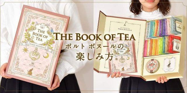 Lupicia】2019 THE BOOK OF TEA Porte-Bonheur