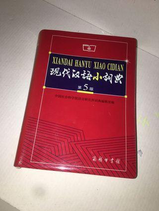 現代漢語小詞典