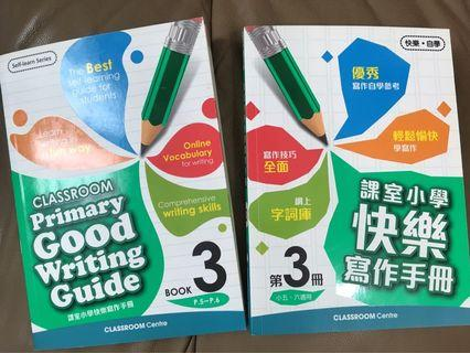 Composition books for primary 小學生作文書