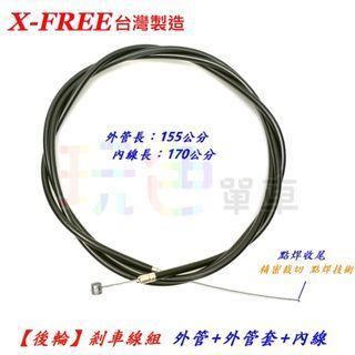 【X-FREE 後輪 剎車線組】台灣製 高階19股 2P外管+銅製外管套+鍍鋅煞車內線