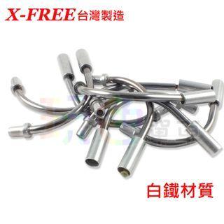【X-FREE V煞 白鐵 彎管】V型煞車夾器彎管零件 白鐵材質 剎車