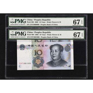 2005 CHINA Peoples Republic 10 Yuan PMG 67 EPQ  SUPERB GEM UNC (Z4Y3 660999 / Z4Y3 661000)