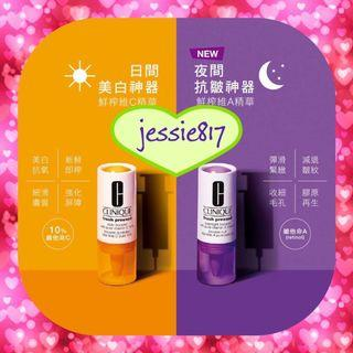 ⚠️限售2套⚠️ CLINIQUE 鮮榨維A+C精華 1盒4枝 💯行貨👍🏻 Fresh Pressed Clinical Daily+Overnight Boosters with Pure Vitamins C +A