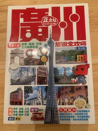 廣州旅行書