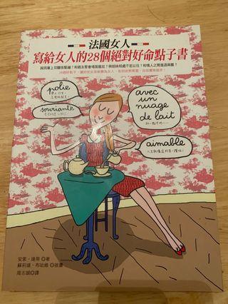 法國女人寫給女人的28個絕對好命點子書