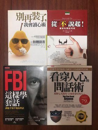 談判心理系列叢書 ㄧ本50元
