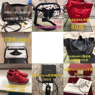 LV包包及雜物