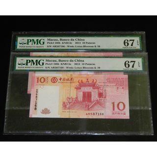 2013 Macau Banco da China 10 Patacas PMG 67 EPQ Superb Gem UNC AR587106 / AR587168