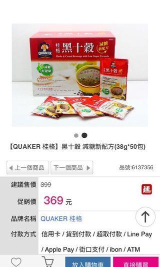 桂格黑十穀減糖健康沖泡飲品 全新一箱(50包)