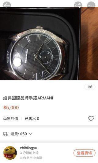🚚 Armani 精品手錶