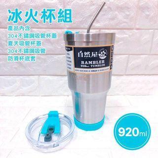 🚚 自然屋冰火杯組。$250
