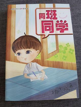 #EST50 嘉阳非常小说 同班同学