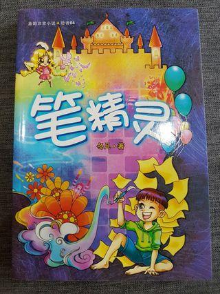 #EST50 嘉阳非常小说 笔精灵