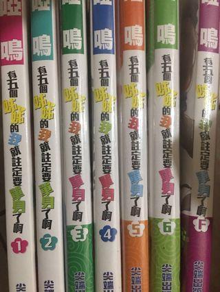 🚚 有五個姊姊的我就註定要單身了啊1~6+F 輕小說