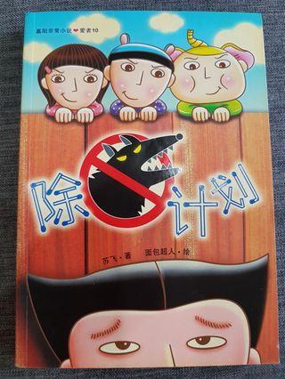 #EST50 嘉阳非常小说 除狼计划