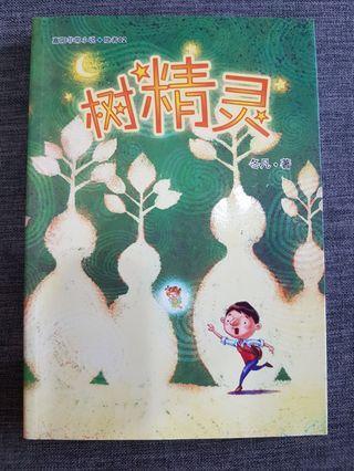 #EST50 嘉阳非常小说 树精灵