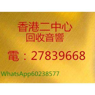 回收音響/電:27839668WhatsApp60238577/上門回收音響/高價上門回收音響器材/HIFI回收/回收二手音響/回收二手擴音機/回收二手喇叭/收買舊音響/回收前後級膽機/好壞都收/現金回收音響/回收音響公司香港二中心https://www.2centre.com