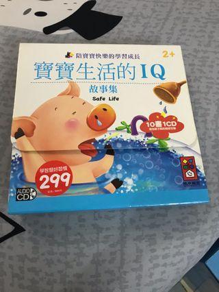 幼兒故事書 小童圖書 共10本連CD 95%new