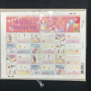 香港郵票 2014年 心思心意Ⅴ组[第5輯] 郵票小版張 一張
