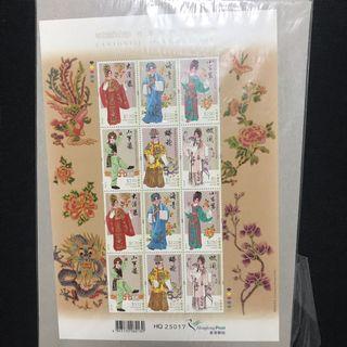 香港郵票 2014年月日服飾 郵票小版張