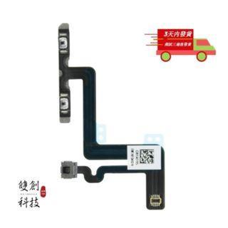 🍎IPhone6 Plus🍎適用於蘋果6Plus IPhone 6 Plus 音量排線 靜音排線 震動排線 靜音鍵
